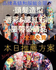 2月11日 京都 着物レンタル 夢京都 高台寺店 本日のサービス