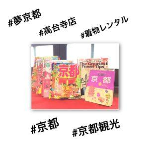 2月19日 京都 着物レンタル 夢京都 高台寺店