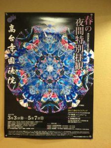 3月13日 京都 着物レンタル 夢京都高台寺店