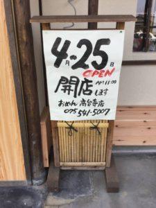 4月22日 京都 着物レンタル 夢京都 高台寺店