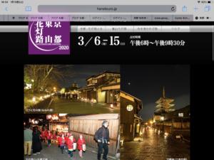 1月  19日 京都 着物レンタル 夢京都高台寺