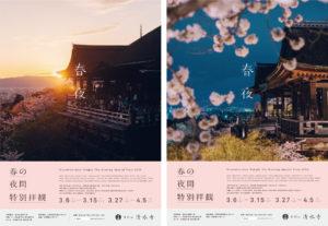 3月18日 清水寺の夜間特別拝観について